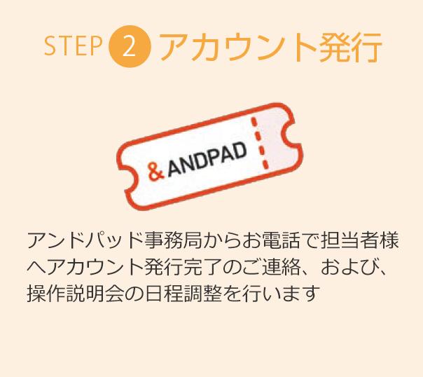 ステップ2:アカウント発行