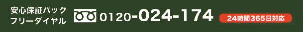 安心保証パックフリーダイヤル 0120-024-174 24時間365日対応
