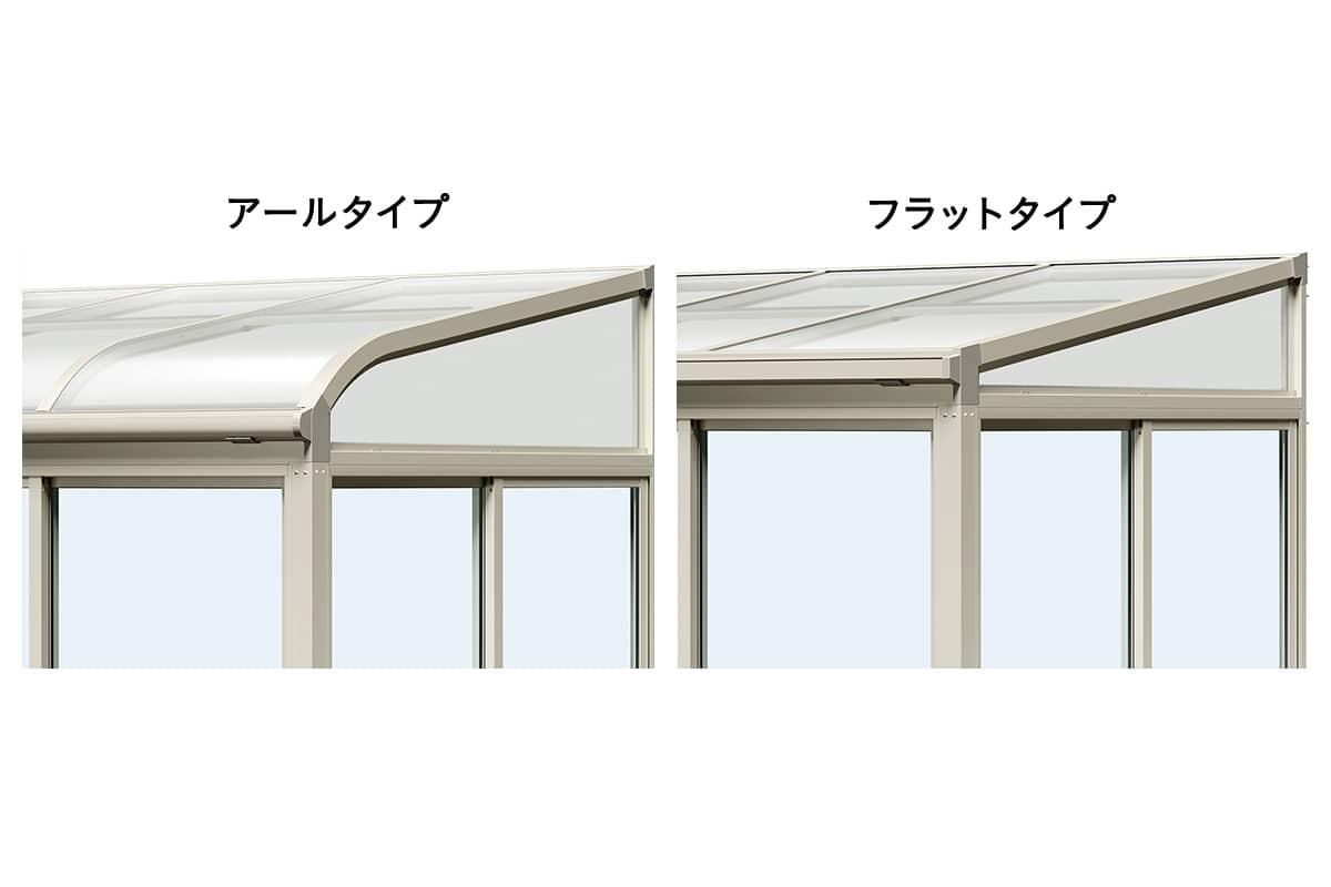 2タイプの屋根形状